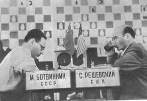 М. Ботвинник - С. Решевский