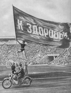 """знамя """"К здоровью"""""""