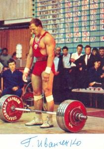 Г. Иванченко