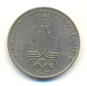 Игры XVII Олимпиады - Москва 1980