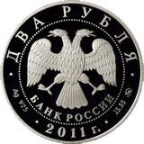 Номинал 2 рубля