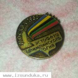 Памятная медаль. Эстафета олимпийского огня 1980